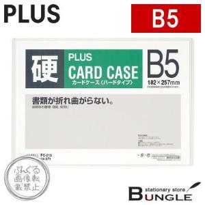 【B5】プラス/カードケース・ハードタイプ(PC-215・34-371) フレーム付き PPC用紙5枚程度収容可 手元に置いておく書類の保管に/PLUS bungle