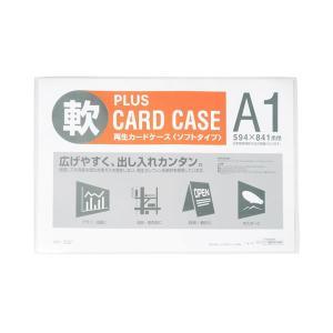 【A1】プラス/カードケース・ソフトタイプ(PC-301R・34-430) PPC用紙2〜3枚収納可能 中身の出し入れがラクラク/PLUS bungle