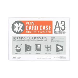 【A3】プラス/カードケース・ソフトタイプ(PC-303R・34-432) PPC用紙2〜3枚収納可能 中身の出し入れがラクラク/PLUS bungle