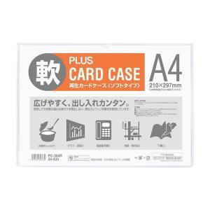 【A4】プラス/カードケース・ソフトタイプ(PC-304R・34-433) PPC用紙2〜3枚収納可能 中身の出し入れがラクラク/PLUS bungle