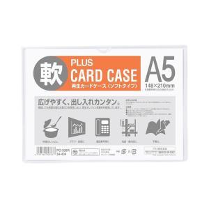 【A5】プラス/カードケース・ソフトタイプ(PC-305R・34-434) PPC用紙2〜3枚収納可能 中身の出し入れがラクラク/PLUS bungle