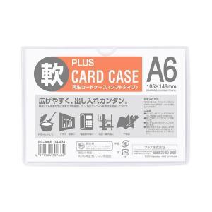【A6】プラス/カードケース・ソフトタイプ(PC-306R・34-435) PPC用紙2〜3枚収納可能 中身の出し入れがラクラク/PLUS bungle