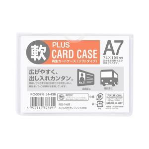 【A7】プラス/カードケース・ソフトタイプ(PC-307R・34-436) PPC用紙2〜3枚収納可能 中身の出し入れがラクラク/PLUS bungle