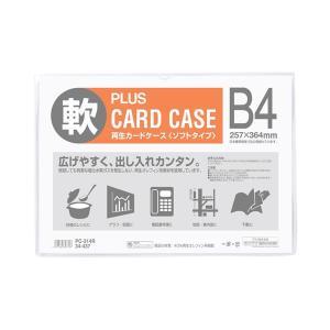【B4】プラス/カードケース・ソフトタイプ(PC-314R・34-437) PPC用紙2〜3枚収納可能 中身の出し入れがラクラク/PLUS bungle