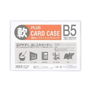 【B5】プラス/カードケース・ソフトタイプ(PC-315R・34-438) PPC用紙2〜3枚収納可能 中身の出し入れがラクラク/PLUS bungle