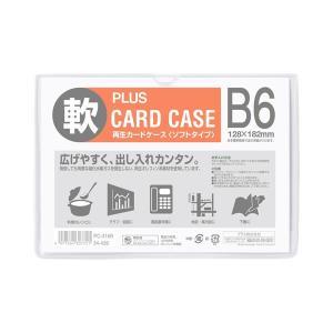 【B6】プラス/カードケース・ソフトタイプ(PC-316R・34-439) PPC用紙2〜3枚収納可能 中身の出し入れがラクラク/PLUS bungle