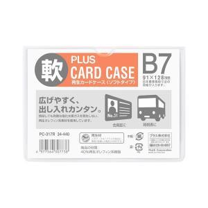 【B7】プラス/カードケース・ソフトタイプ(PC-317R・34-440) PPC用紙2〜3枚収納可能 中身の出し入れがラクラク/PLUS bungle