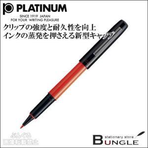 【つめ替え式】プラチナ万年筆/ソフトペン(SN-800C#75パック・379387)線幅0.5mm レッド軸 赤インク インクの蒸発を押さえる新型キャップ!|bungle