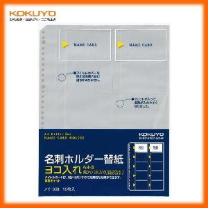 KOKUYO/名刺ホルダー替紙 メイ-398 横入れ 30穴 10枚入り 収容数200枚 タイトルカード付き コクヨ|bungle