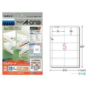 【A4・マット】エーワン/マルチカード・名刺(51077) 2つ折りタイプ 5面 10シート・50枚 各種プリンタ兼用/A-one