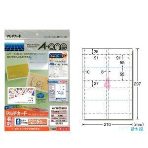 【A4・マット】エーワン/マルチカード・名刺(51079) 長辺2つ折りタイプ 4面 10シート・40枚 各種プリンタ兼用/A-one