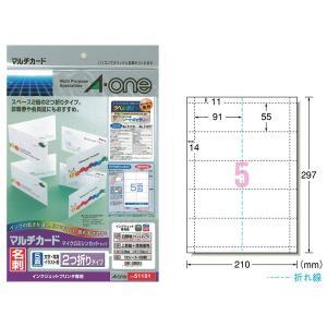 【A4・マット】エーワン/マルチカード・名刺(51151) 2つ折りタイプ 5面 10シート・50枚 インクジェットプリンタ専用/A-one