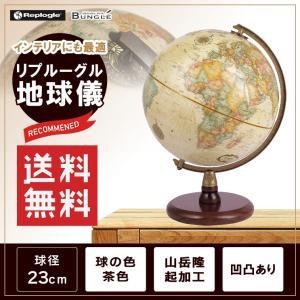 送料無料!日本語版 リプルーグル地球儀 クインシー型 球径23cm ワールド・クラシック・シリーズ (51572)|bungle