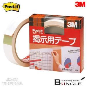 3M/ポストイット 掲示用テープ(561W) 強弱両面テープ ホワイト 24mm×10m 1巻 掲示物を傷めることなく、貼ったりはがしたりできます/住友スリーエム|bungle