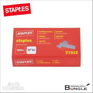 ステープルズ/ホッチキス針・10号(21932-JP・840-857) 1000本入 太さ0.5mm 約20枚までの紙がとじられます|bungle