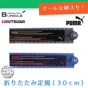 クツワ株式会社/PUMA(プーマ)折りたたみ30cm定規 PM152 スタイリッシュなライン柄!