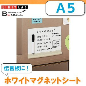 【A5サイズ】LIHIT LAB(リヒトラブ)/ホワイトマグネットシート A-7397 伝言板やメモボードに!|bungle