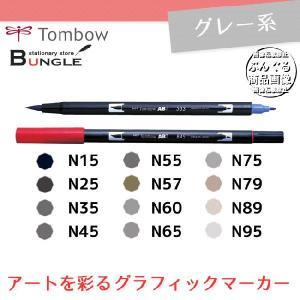 【色番号N15〜N95/グレー系】トンボ鉛筆/水性マーカー<デュアル ブラッシュペン>AB-T 筆+細字のツインタイプ!本格派グラフィックマーカー。|bungle