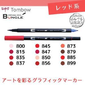 【色番号800〜899/レッド系】トンボ鉛筆/水性マーカー<デュアル ブラッシュペン>AB-T 筆+細字のツインタイプ!本格派グラフィックマーカー。|bungle