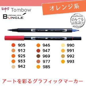【色番号905〜993/オレンジ系】トンボ鉛筆/水性マーカー<デュアル ブラッシュペン>AB-T 筆+細字のツインタイプ!本格派グラフィックマーカー。|bungle