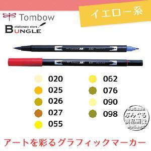 【色番号020〜098/イエロー系】トンボ鉛筆/水性マーカー<デュアル ブラッシュペン>AB-T 筆+細字のツインタイプ!本格派グラフィックマーカー。|bungle