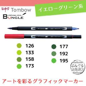 【色番号126〜195/イエローグリーン系】トンボ鉛筆/水性マーカー<デュアル ブラッシュペン>AB-T 筆+細字のツインタイプ!本格派グラフィックマーカー。|bungle