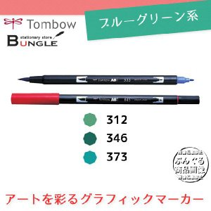 【色番号312〜373/ブルーグリーン系】トンボ鉛筆/水性マーカー<デュアル ブラッシュペン>AB-T 筆+細字のツインタイプ!本格派グラフィックマーカー。|bungle