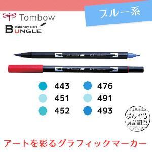 【色番号443〜493/ブルー系】トンボ鉛筆/水性マーカー<デュアル ブラッシュペン>AB-T 筆+細字のツインタイプ!本格派グラフィックマーカー。|bungle
