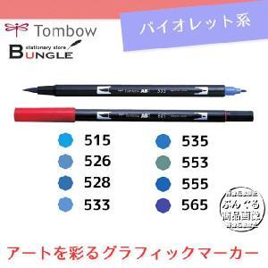 【色番号515〜565/バイオレット系】トンボ鉛筆/水性マーカー<デュアル ブラッシュペン>AB-T 筆+細字のツインタイプ!本格派グラフィックマーカー。|bungle