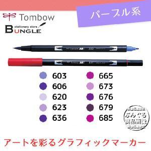 【色番号603〜685/パープル系】トンボ鉛筆/水性マーカー<デュアル ブラッシュペン>AB-T 筆+細字のツインタイプ!本格派グラフィックマーカー。|bungle