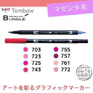 【色番号703〜772/マゼンタ系】トンボ鉛筆/水性マーカー<デュアル ブラッシュペン>AB-T 筆+細字のツインタイプ!本格派グラフィックマーカー。|bungle