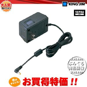 キングジム「テプラ」PRO オプション/テプラPRO用 ACアダプタ/AC0615J