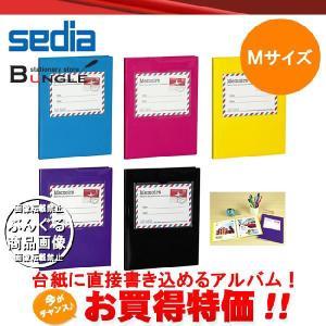 【Mサイズ・全5色】セキセイ/アドワン ピタットカケルアルバム AD-2004 思い出を楽しく残せる!台紙に直接書けて、貼り直しができるフリー台紙のアルバム。|bungle