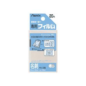 ≪20枚入り≫Asmix ラミネーター専用フィルム/名刺サイズ用「BH-106」|bungle