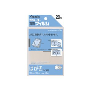 ≪20枚入り≫Asmix ラミネーター専用フィルム/はがきサイズ用「BH-109」|bungle