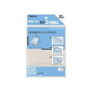 ≪20枚入り≫Asmix ラミネーター専用フィルム/B6サイズ用「BH-110」|bungle