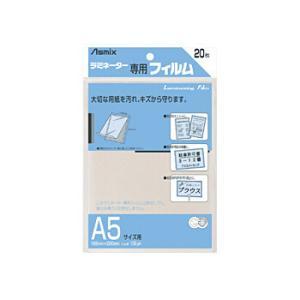 ≪20枚入り≫Asmix ラミネーター専用フィルム/A5サイズ用「BH-112」|bungle