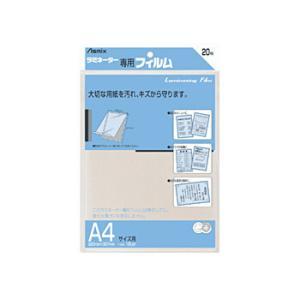 ≪20枚入り≫Asmix ラミネーター専用フィルム/A4サイズ用「BH-113」|bungle