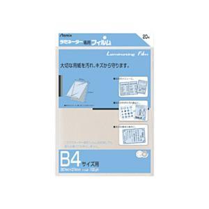 ≪20枚入り≫Asmix ラミネーター専用フィルム/B4サイズ用「BH-114」|bungle