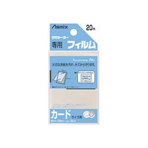 ≪20枚入り≫Asmix ラミネーター専用フィルム/カードサイズ用「BH-121」|bungle