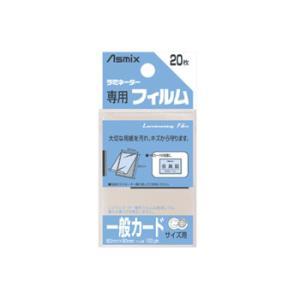 ≪20枚入り≫Asmix ラミネーター専用フィルム/一般カードサイズ用「BH-126」|bungle