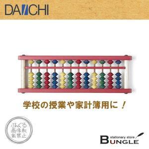 ダイイチ/播州カラーそろばん12<カラー>(BJC-12K) 12桁表示 枠材も玉も木で出来た今までに無いカラフルなそろばん!|bungle