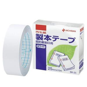 ニチバン BK-2535 製本テープ<再生紙>契約書割印用 ホワイトタイプ 幅25mm 長さ10m 契約書の製本割印用に!