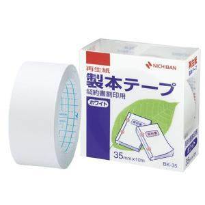 ニチバン BK-3535 製本テープ<再生紙>契約書割印用 ホワイトタイプ 幅35mm 長さ10m 契約書の製本割印用に!