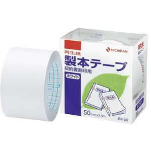 ニチバン BK-5035 製本テープ<再生紙>契約書割印用 ホワイトタイプ 幅50mm 長さ10m 契約書の製本割印用に!