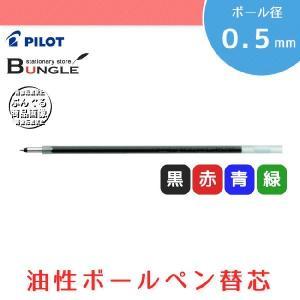 【ボール径0.5mm/全4色】パイロット/油性ボールペン替芯 BVRF-8EF ※こちらの製品のみではお使いいただけません|bungle