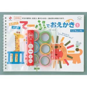 ニチバン/てーぷでおえかき(CH-9A) カラフル6色テープ・えほん1冊付き 想像力や集中力をぐんぐん育てます/NICHIBAN|bungle