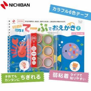 ニチバン/てーぷでおえかき(CH-9B) カラフル6色テープ・えほん1冊付き 想像力や集中力をぐんぐん育てます/NICHIBAN|bungle