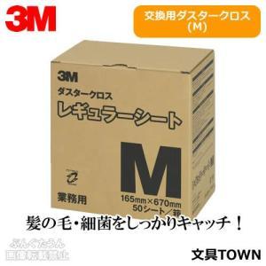 3M/ダスターシステム 交換用ダスタークロスM(D/C REG M)50枚入 ※本体(D/KIT M)にセットしてお使いください/住友スリーエム|bungle