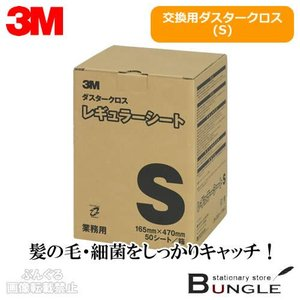 3M/ダスターシステム 交換用ダスタークロスS(D/C REG S)50枚入 ※本体(D/KIT S)にセットしてお使いください/住友スリーエム|bungle